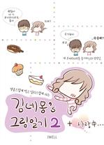 김네몽`s 그림일기 2 + 사랑中
