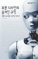로봇 디자인의 숨겨진 규칙