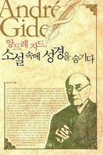 앙드레 지드, 소설 속에 성경을 숨기다