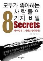 도서 이미지 - 모두가 좋아하는 사람들의 8가지 비밀
