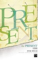 THE PRESENT 선물