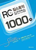 짐스토익 RC 실전연습문제 1000제 Slim Edition