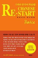 Chinese Restart Basic