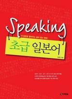Speaking 초급 일본어
