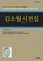 김소월 시전집