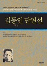 도서 이미지 - 김동인 단편선