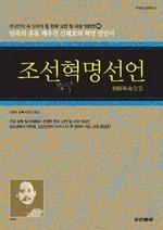 도서 이미지 - 조선혁명선언