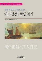 아Q정전ㆍ광인일기