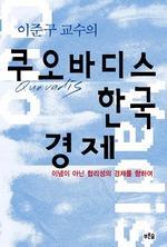 쿠오 바디스 한국 경제