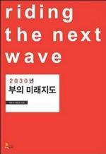 2030년 부의 미래지도 (요약본)