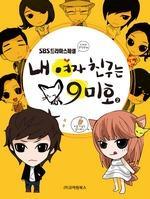 내 여자친구는 구미호 2 - 드라마 영상 만화