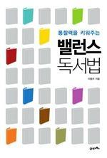 도서 이미지 - 밸런스 독서법