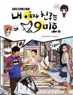 내 여자친구는 구미호 3 - 드라마 영상 만화