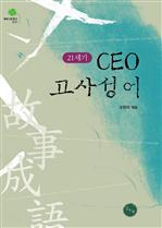21세기 CEO 고사성어