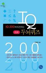 IQ 200에 도전하는 두뇌퀴즈