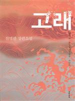고래 : 제 10회 문학동네소설상 수상작