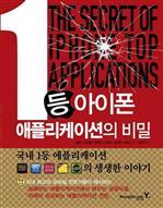 1등 아이폰 애플리케이션의 비밀 - section 3