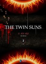 두 개의 태양 2 (완결)