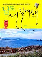 남도 섬길여행