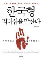 한국형 리더십을 말한다