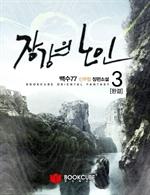 장강의 노인 3 (완결)