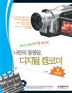 나만의 동영상, 디지털 캠코더 올가이드