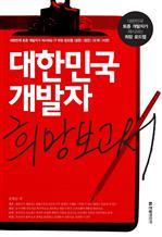 대한민국 개발자 희망 보고서