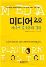 미디어 2.0 : 미디어 플랫폼의 진화