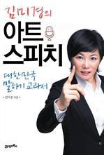 도서 이미지 - 김미경의 아트 스피치