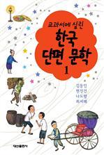 교과서에 실린 한국 단편문학 1