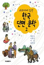 교과서에 실린 한국 단편문학 2