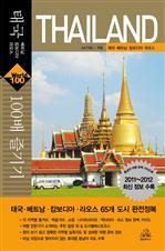 태국 100배 즐기기 2011-2012