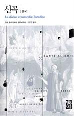 신곡 (천국) - 열린책들 세계문학 095