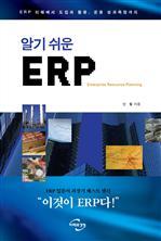 알기쉬운 ERP