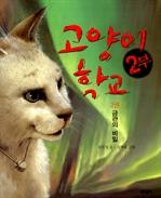 고양이 학교 2부 2권