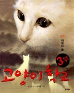 고양이 학교 3부 2권