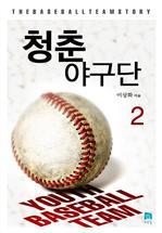 청춘 야구단 2