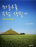 좌충우돌 유럽 생활기 (The first story)