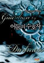 어둠의 수호자 1