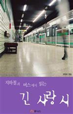 지하철과 버스에서 읽는 긴 사랑시