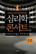 New 심리학 콘서트 1