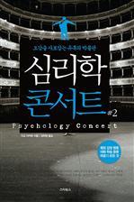 New 심리학 콘서트 2