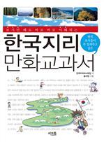 한국지리 만화 교과서