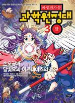 마법천자문 과학원정대  3