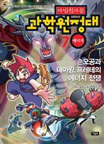마법천자문 과학원정대  7