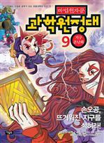 마법천자문 과학원정대  9