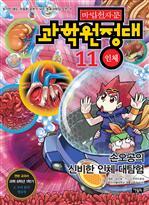 마법천자문 과학원정대 11