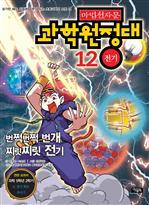 마법천자문 과학원정대 12
