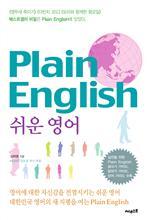 도서 이미지 - Plain English 쉬운 영어