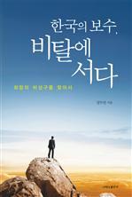 한국의 보수 , 비탈에 서다